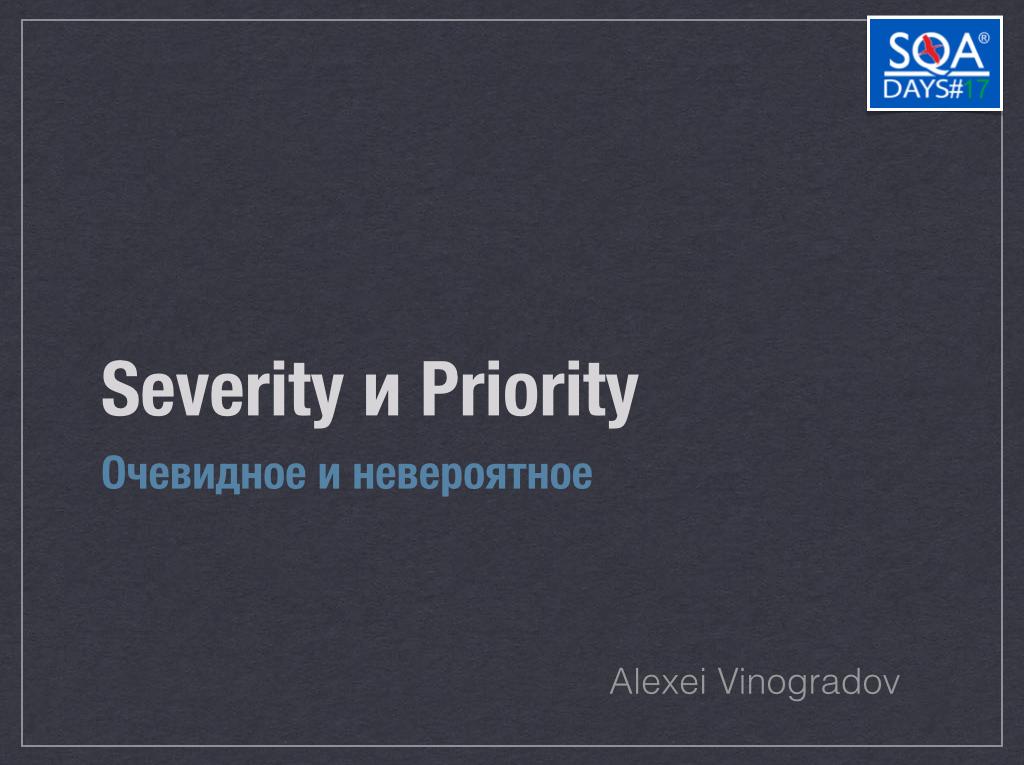 SeverityVsPriority_Рус_key