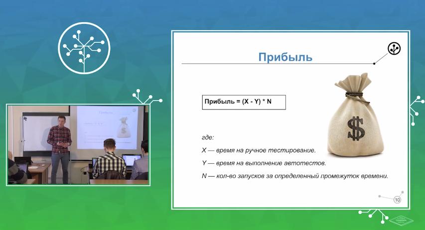 Тестирование__Занятие_№11_-_YouTube