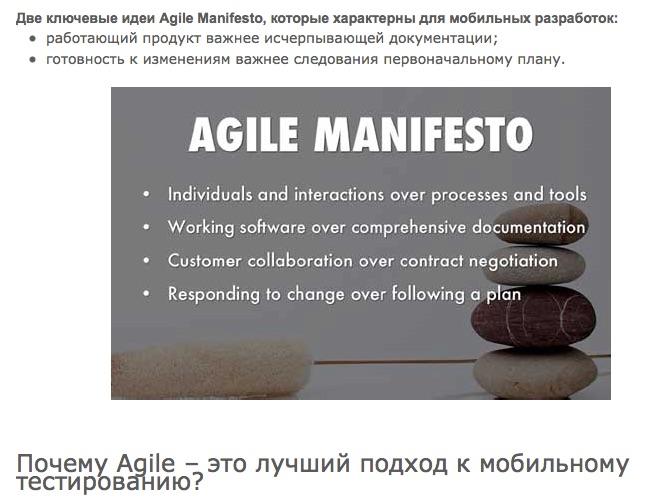 Как_использовать_Agile_Manifesto_в_мобильном_тестировании___A1QA_Блог